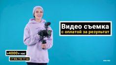 Часовая съемка видео 4000р на сайте krik.pro