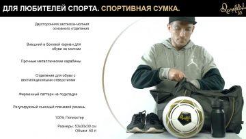 Роналдиньо Каталог спортивных товаров 1