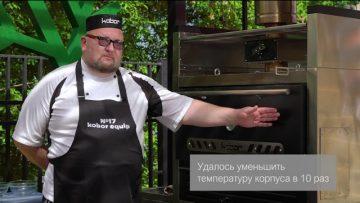 Kobor Угольная печь FIRE 45L Форум Завтрак Шефа